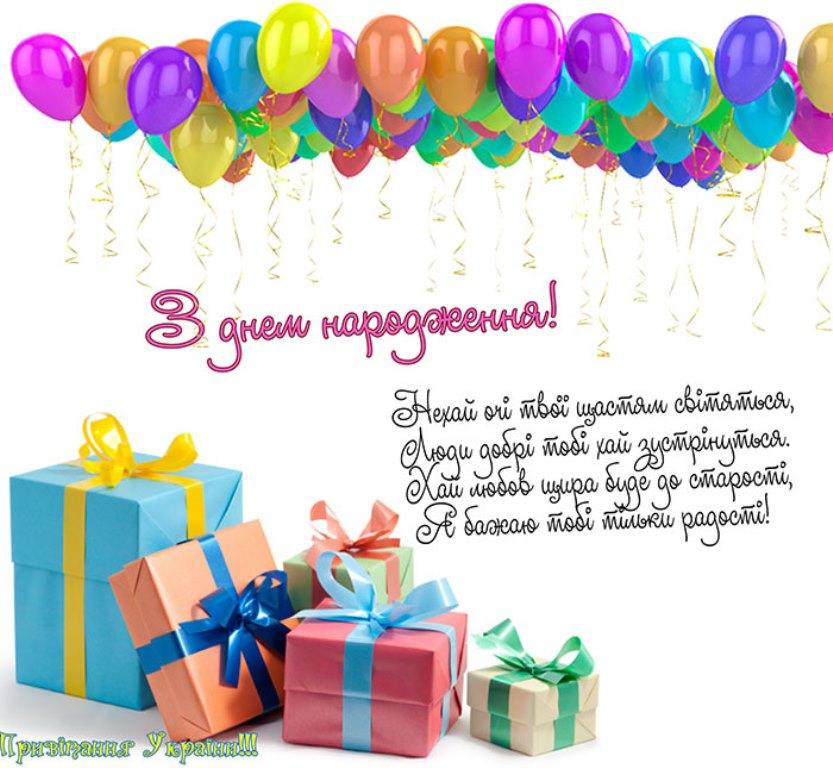 Открытки с днем рождения мужчине на украинском 19