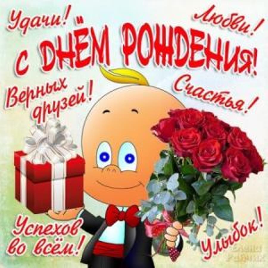 Поздравления с днем рождения для любимой девушки прикольное